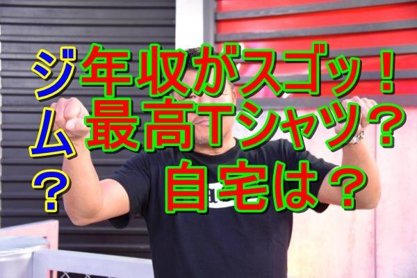 亀田 史郎 youtube