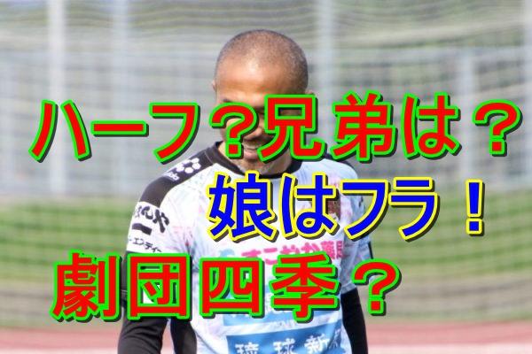 小野伸二はハーフ?兄弟はサッカー選手にトラック運転手?嫁は、娘は ...